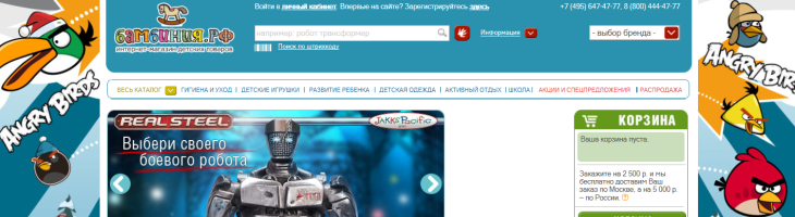 Интернет-магазин Бамбиния.рф