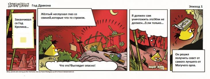 Комикс Angry Birds: Год Дракона - Часть 1 (Воробушек)