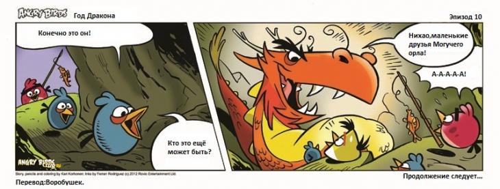 Комикс Angry Birds: Год Дракона - Часть 10 (Воробушек)