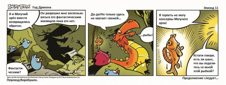 Комикс Angry Birds: Год Дракона - Часть 11 (Воробушек)