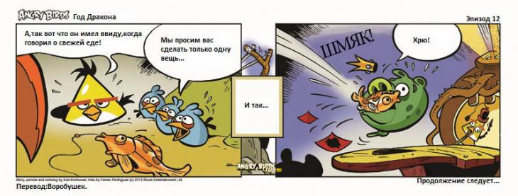 Комикс Angry Birds: Год Дракона - Часть 12 (Воробушек)