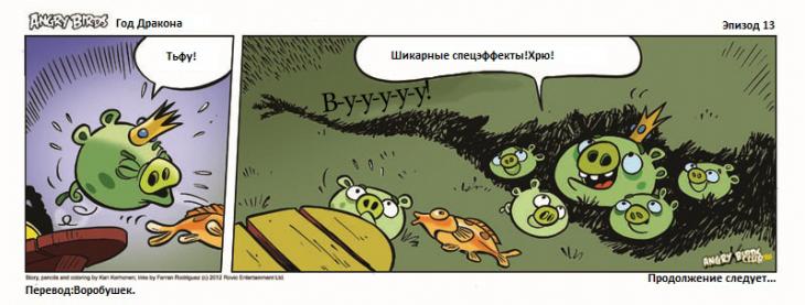 Комикс Angry Birds: Год Дракона - Часть 13 (Воробушек)