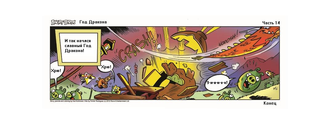 Комикс Angry Birds: Год Дракона - Часть 14 (Просто Eagle)