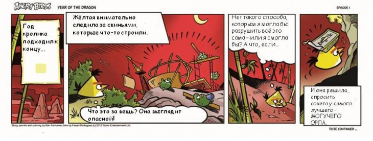 Комикс Angry Birds: Год Дракона - Часть 1 (Yellow Bird)
