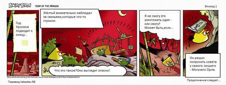 Комикс Angry Birds: Год Дракона - Часть 1 (lebedev.98)
