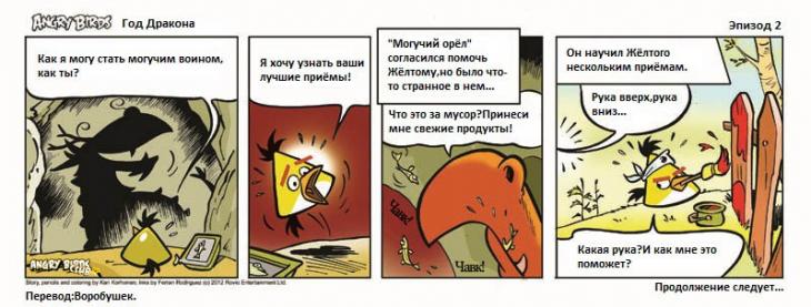 Комикс Angry Birds: Год Дракона - Часть 2 (Воробушек)