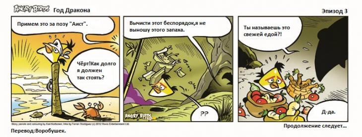 Комикс Angry Birds: Год Дракона - Часть 3 (Воробушек)