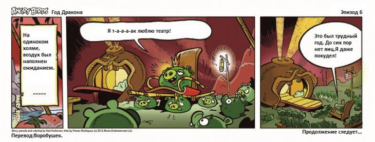 Комикс Angry Birds: Год Дракона - Часть 6 (Воробушек)