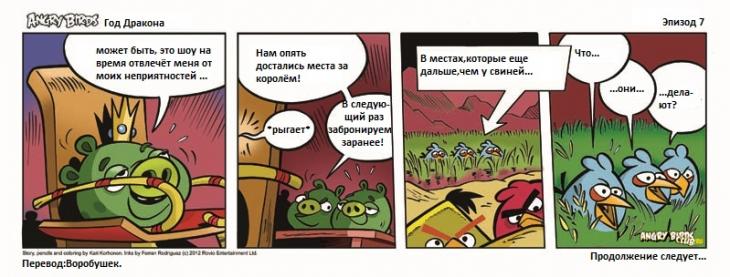 Комикс Angry Birds: Год Дракона - Часть 7 (Воробушек)