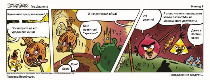 Комикс Angry Birds: Год Дракона - Часть 8 (Воробушек)