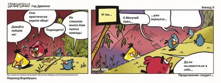 Комикс Angry Birds: Год Дракона - Часть 9 (Воробушек)