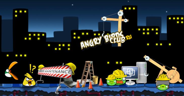 Angry Birds Club переезжает на выделенный виртуальный сервер