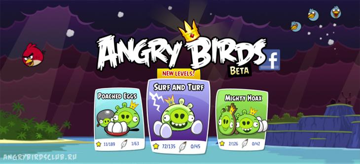 Обновление Angry Birds Facebook открывает 3-ю локацию Surnf & Turf