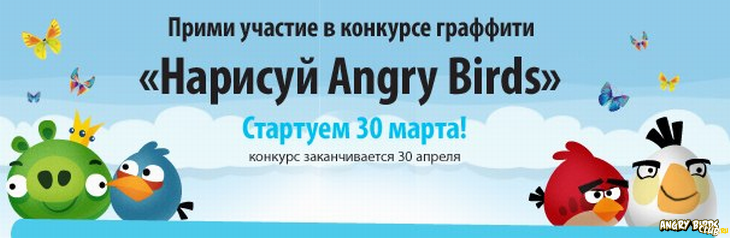 """Конкурс """"Нарисуй Angry Birds"""""""