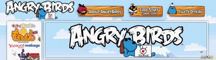 Анонс онлайн игры Angry Birds FujiTV