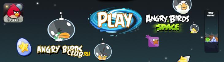 Победители конкурса фанартов Angry Birds Space