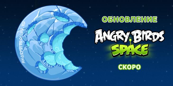 Скоро обновится Angry-Birds-Space