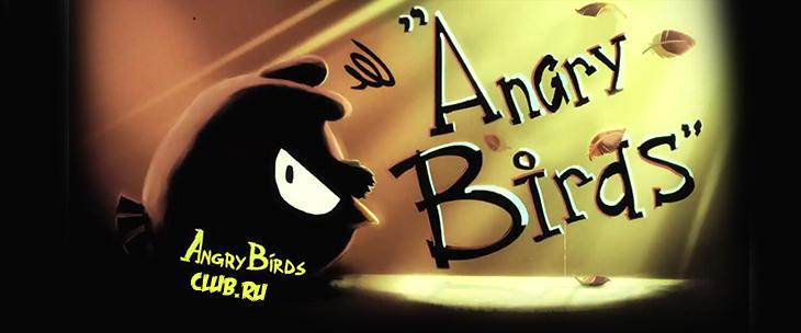 Rovio выпустит 52-х серийный мультфильм Angry Birds