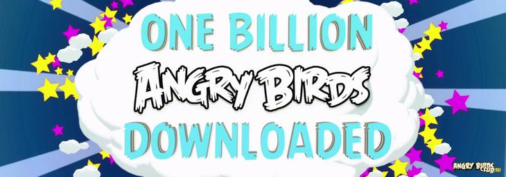 Angry Birds - 1 миллиард загрузок!