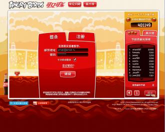 Angry Birds Coca-Cola: Авторизация