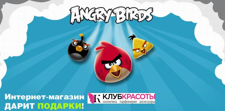 Подарки Angry Birds в интернет-магазине Клуб Красоты