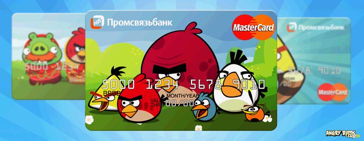 Angry Card от Промсвязьбанка - по своему уникальный продукт