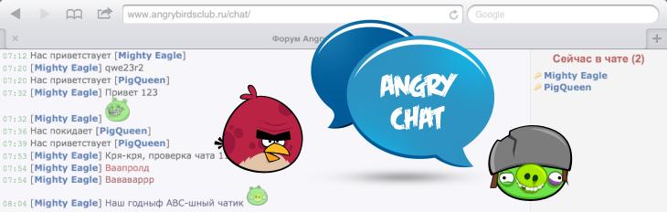 """Представляем """"Злой Чат"""" на AngryBirdsClub.ru"""