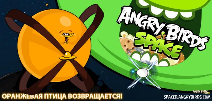 Вышло обновление Angry Birds Space