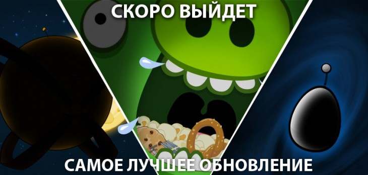 Rovio обещает лучшее обновление Angry Birds Space