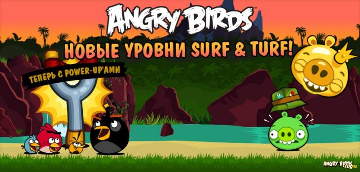 Обновление Angry Birds Original - уровни Surf n Turf, активаторы Power Ups и режим King Pig