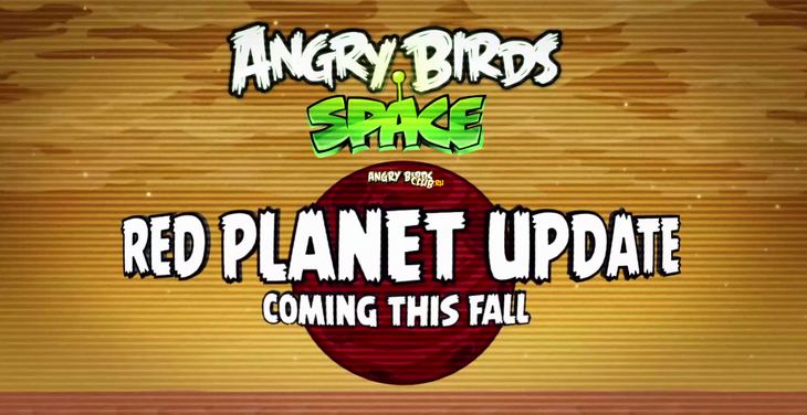 Анонс новой планеты в Angry Birds Space