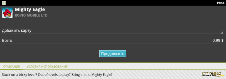 Mighty Eagle наконец доступен на Android