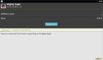 Экран покупки Орла в Android Google Play Market