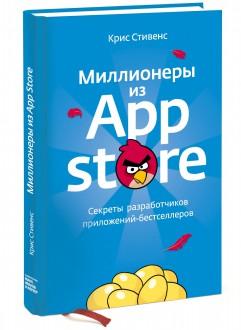 «Миллионеры из Appstore» Секреты разработчиков приложений-бестселлеров