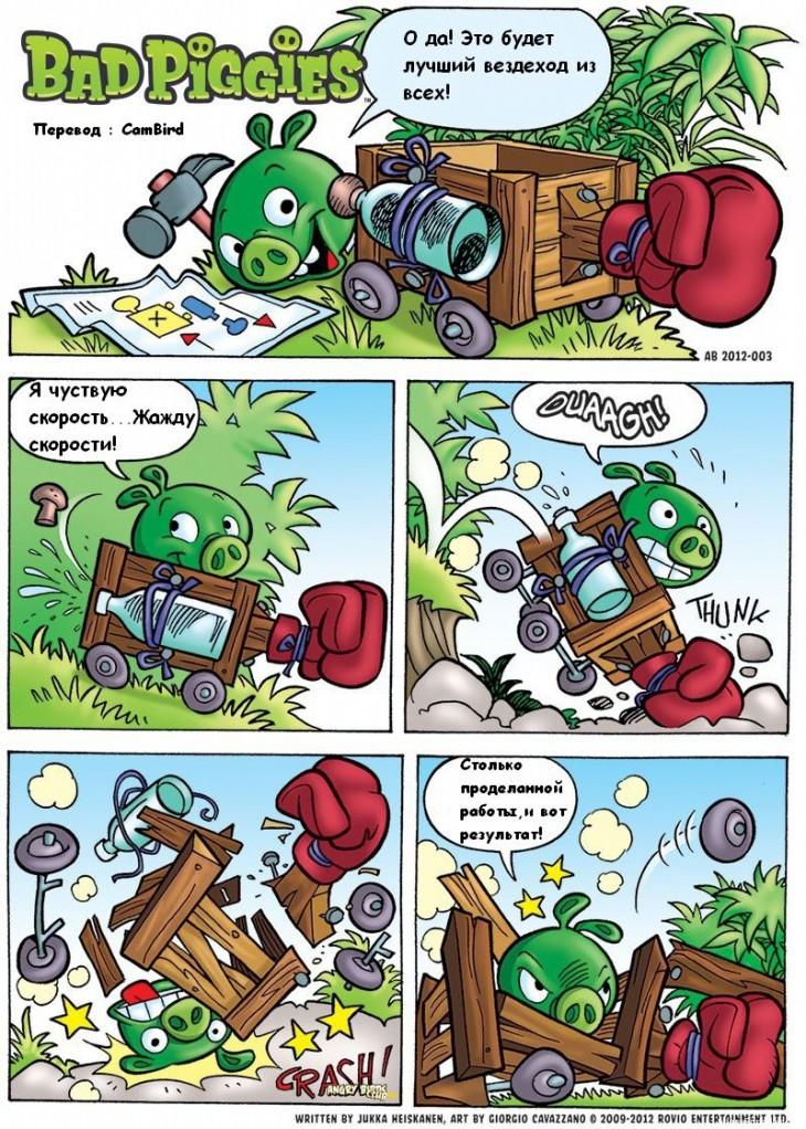 Комикс Плохие Поросята: Часть 1