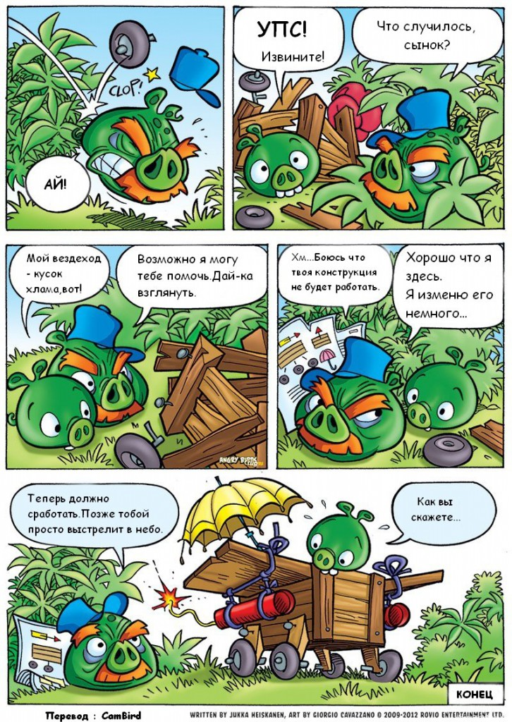 Комикс Плохие Поросята: Часть 2