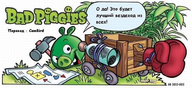 Комикс Bad Piggies - перевод на русский от CamBird