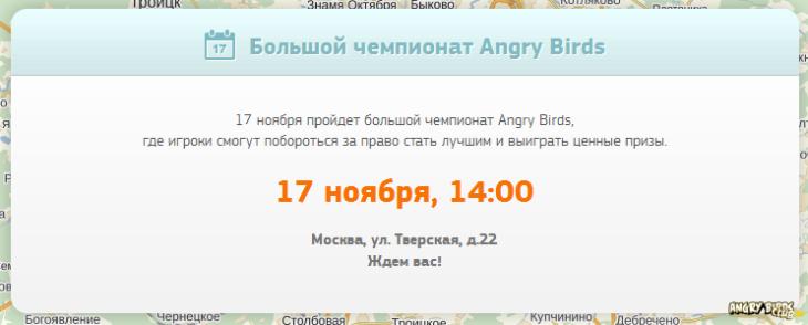 Большой чемпионат Angry Birds в Москве