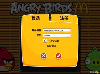 Angry Birds McDonald's - Вход