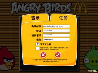 Angry Birds McDonald's - Регистрация