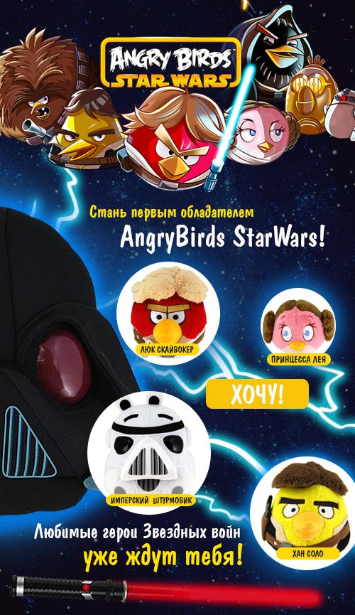 Игрушки Angry Birds Star Wars уже в официальном магазине Бамбиния.рф