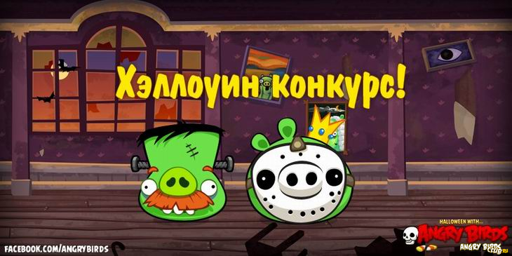 Конкурс от Rovio -  Angry Birds Halloween