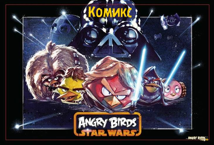 Комикс Angry Birds Star Wars