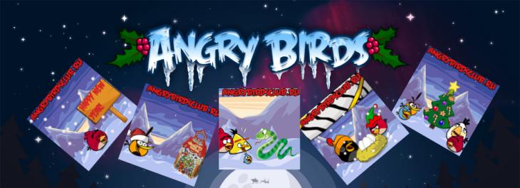 Новогодние аватарки Angry Birds от Sonic563