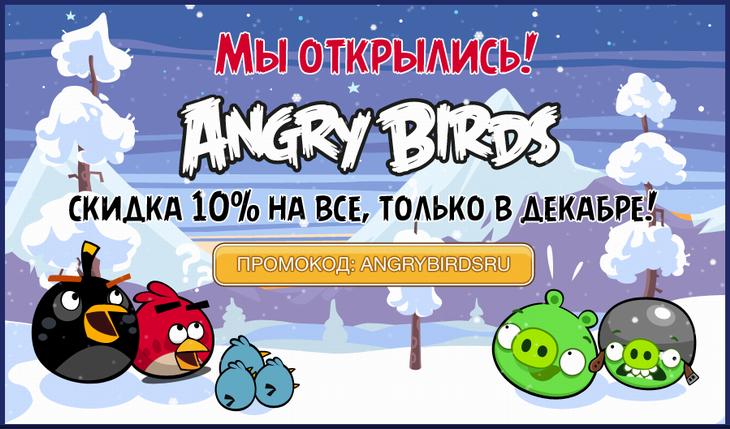 10% скидки в магазине AngryBirds.ru