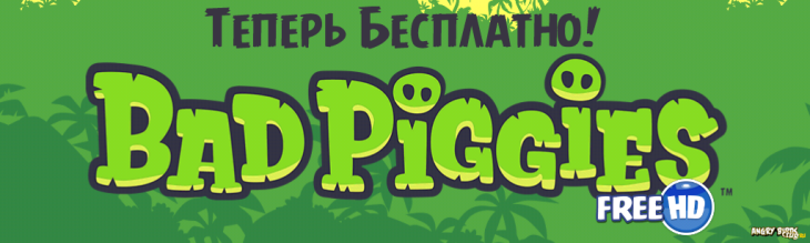 Вышла Bad Piggies Free