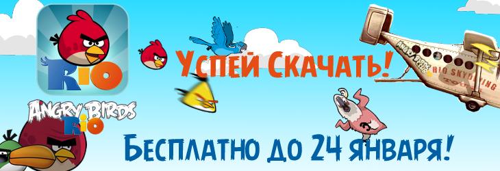 Angry Birds Rio бесплатна на iOS