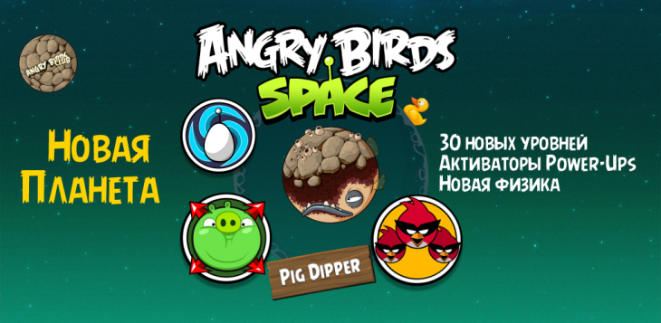 Вышла Angry Birds Space Pig Dipper