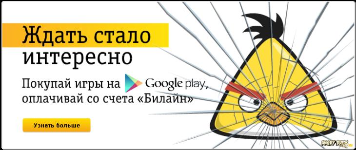 Плати за Angry Birds в Google Play со счёта Beeline