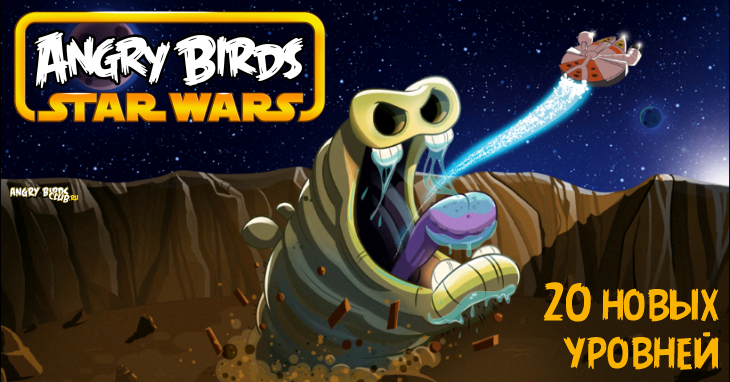 Вышла Angry Birds Star Wars Escape from Hoth